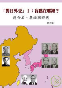 「對日外交」I:盲點在哪裡? :蔣介石、蔣經國時代