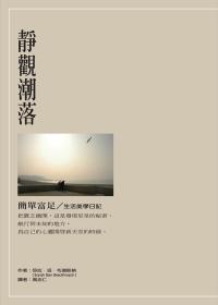 靜觀潮落:簡單富足∕生活美學日記