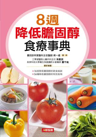 8週降低膽固醇食療事典(修訂最新版)