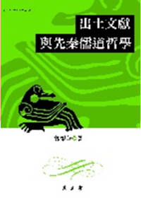 出土文獻與先秦儒道哲學