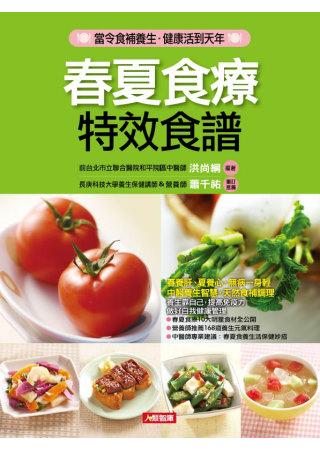 春夏食療特效食譜(新版)