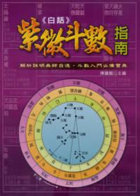 白話紫微斗數指南
