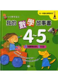 我的數學故事書(4-5歲)(含注音)
