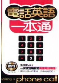 電話英語一本通(附MP3)-50K
