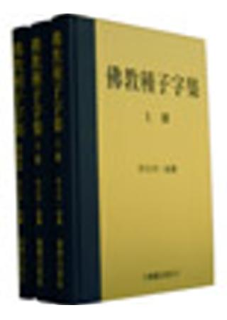 佛教種子字集(三冊)