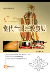 當代台灣宗教發展