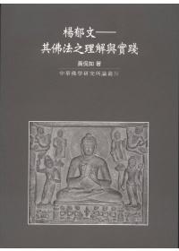 楊郁文—其佛法之理解與實踐