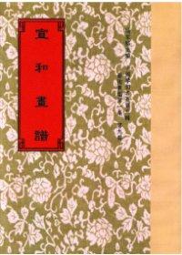 宣和畫譜 (3版)