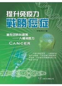 提升免疫力戰勝癌症