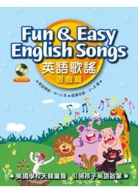 英語歌謠-遊戲篇