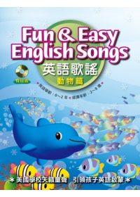 英語歌謠-動物篇