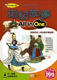 史記故事All in One