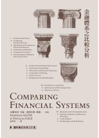 金融體系之比較分析