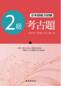 日本語能力測驗考古題2級(2009年 第1回)(書)