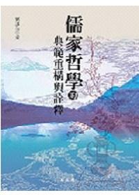 儒家哲學的典範重構與詮釋