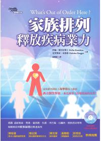 家族排列釋放疾病業力(隨書附贈個案示範DVD)