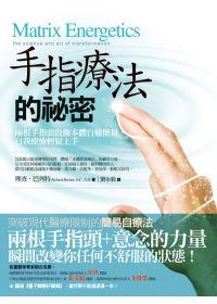 手指療法的秘密:兩根手指頭啟動本體自癒能量,自我療癒輕鬆上手