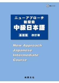 新探索中級日本語[基礎篇](改訂版)(書+2CD)