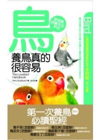 養鳥真的很容易 :愛情鳥飼養完全手冊
