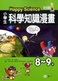 (8-9歲)小學生科學知識漫畫