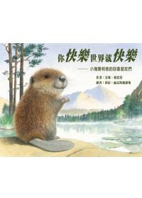 你快樂世界就快樂:小海狸和他的回音朋友們