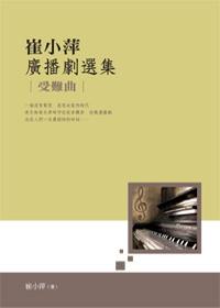 崔小萍廣播劇選集:受難曲