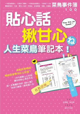 貼心話揪甘心 人生菜鳥筆記本:學日本人如何把貼心當作賣點