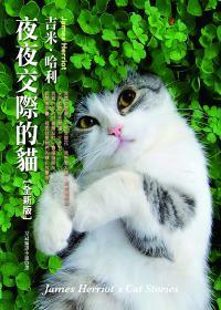 夜夜交際的貓(全新版)
