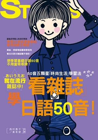 看雜誌學日語50音-50音五顆星「時尚生活」學習法(25K+1CD)