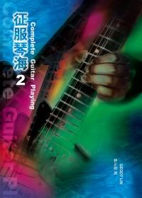征服琴海2(三版/附3CD )