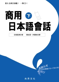商用日本語會話(下)[書+1CD]