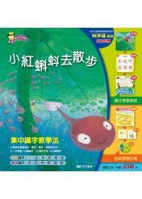 小紅蝌蚪去散步(附1AVCD+識字卡)