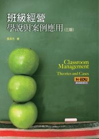 班級經營:學說與案例應用(3版)
