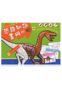 恐龍知識畫冊 3