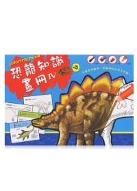 恐龍知識畫冊 4