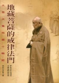 地藏菩薩的戒律法門