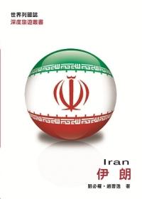 世界列國誌:伊朗