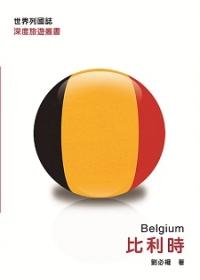 世界列國誌:比利時
