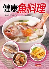 健康魚料理