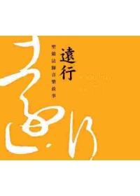 遠行:聖嚴法師音樂故事(手冊1本+CD)
