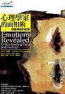 心理學家的面相術:解讀情緒的密碼