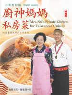 廚神媽媽私房菜單(中英對照版)