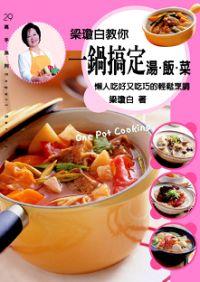 梁瓊白教你一鍋搞定湯飯菜