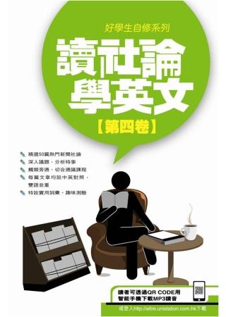 讀社論學英文(4)