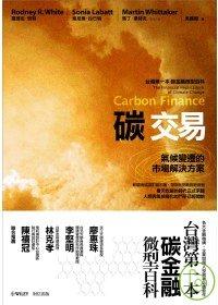 碳交易:氣候變遷的市場解決方案