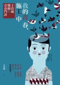 我的青春,施工中:王浩威醫師的青春門診