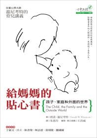 給媽媽的貼心書:孩子、家庭和外面的世界