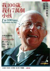 我100歲,我有7萬個小孩: 以馬內利修女回憶錄