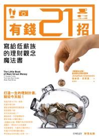 有錢21招:寫給低薪族的理財觀念魔法書
