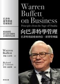向巴菲特學管理:巴菲特寫給股東的信.經營管理篇